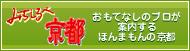 京都みちしるべ