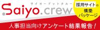 採用.crew