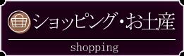 ショッピング・お土産